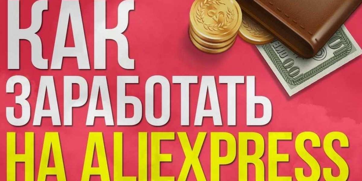 Деньги из воздуха на AliExpress. Cлив схемы за 100к (2021)