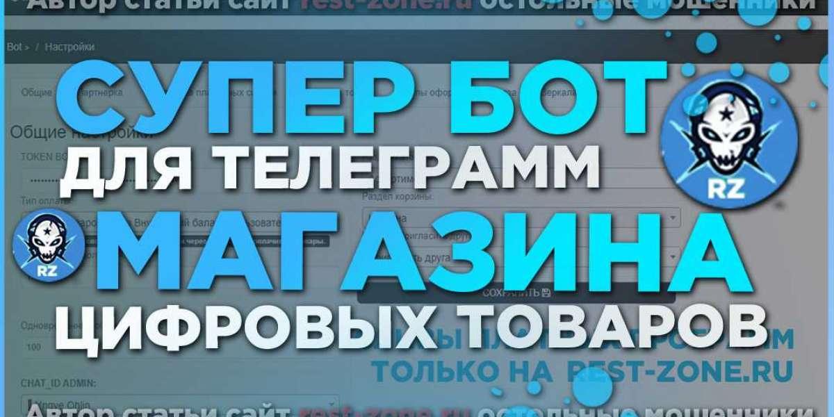 Telegram бот интернет магазина БЕСПЛАТНО